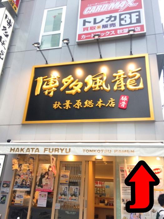 博多風龍秋葉原総本店