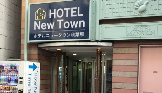 秋葉原『ホテルニュータウン』までの道順