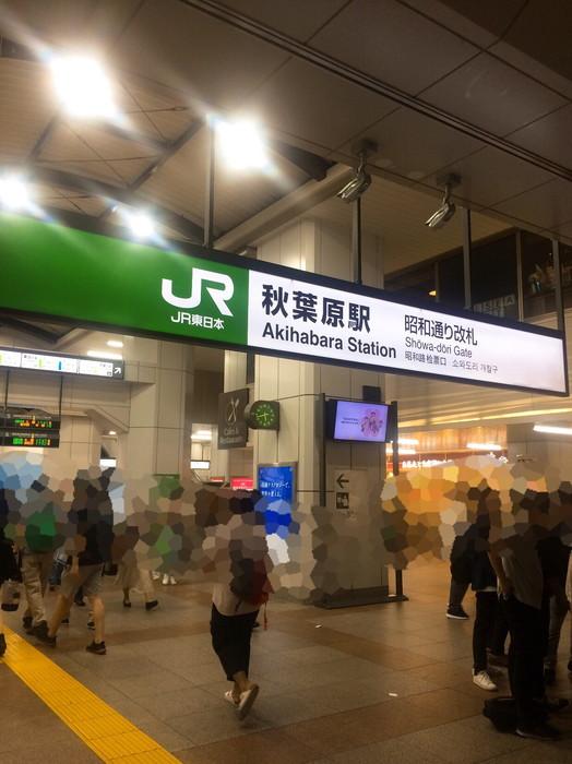 秋葉原駅昭和通り口