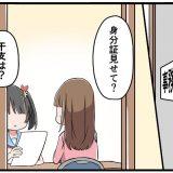 【2日目】年齢確認(リフレ四コマ漫画)