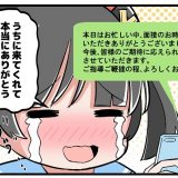 【8日目】昼職(リフレ四コマ漫画)