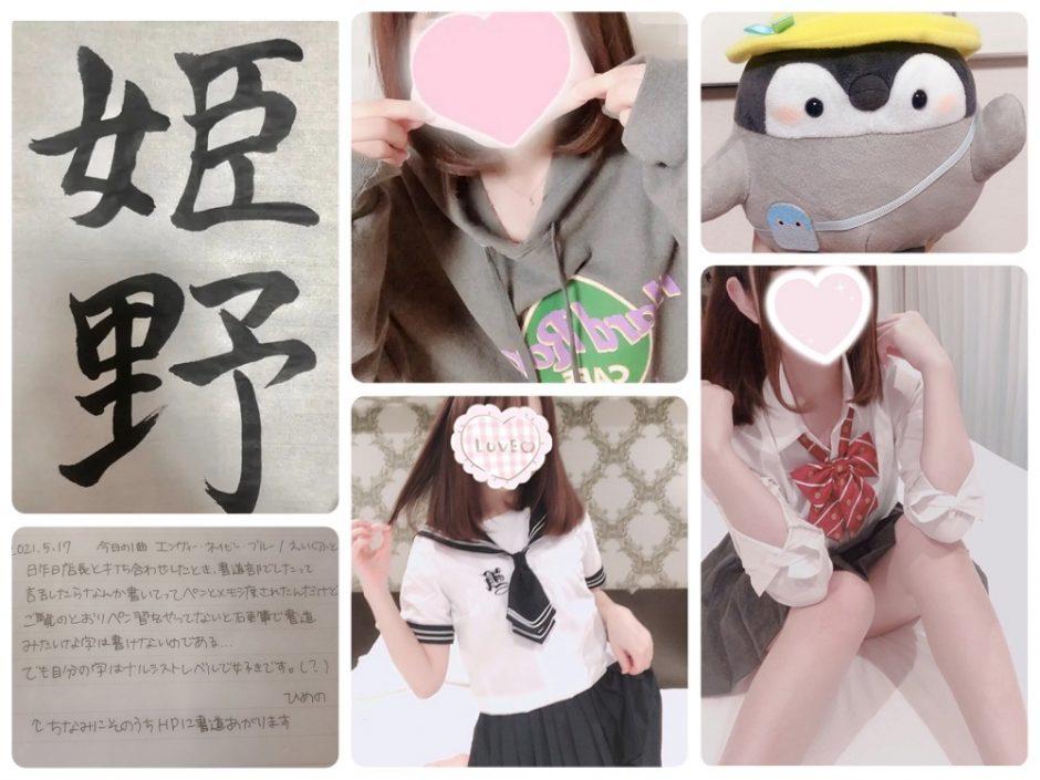 JKJKJK姫野記事
