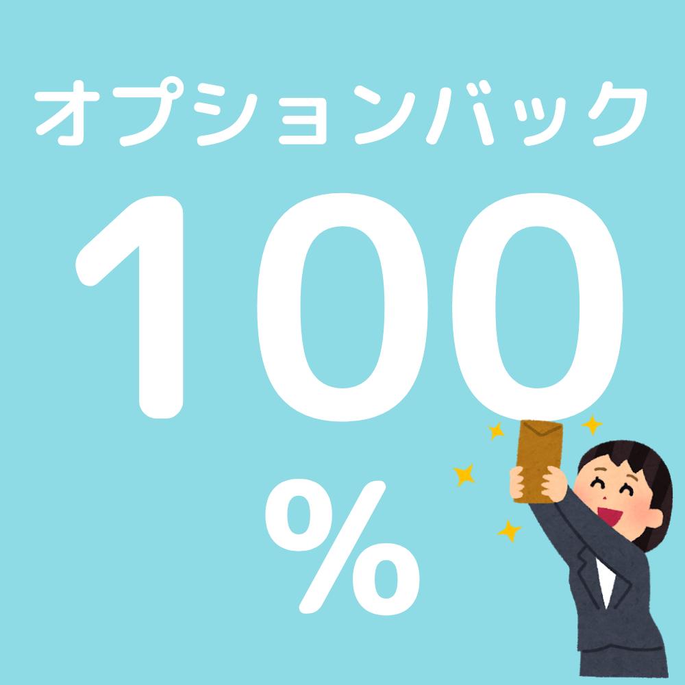 オプションバック100%
