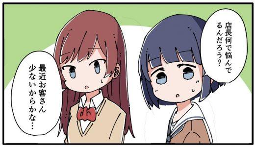 リフレ四コマ漫画
